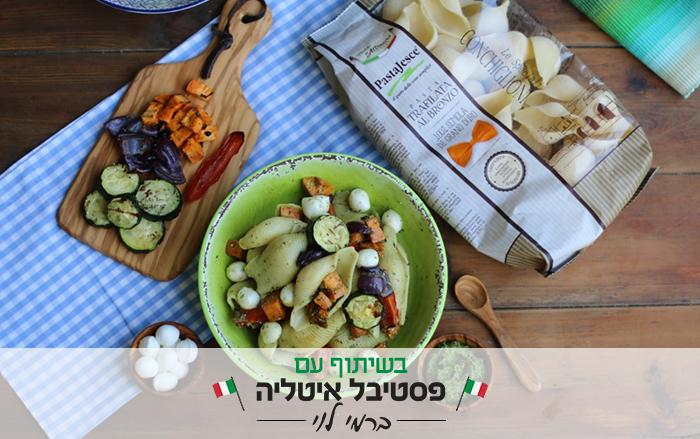 סלט פסטה ברוטב פסטו עם ירקות צלויים ומוצרלה. צילום: בת חן דיאמנט