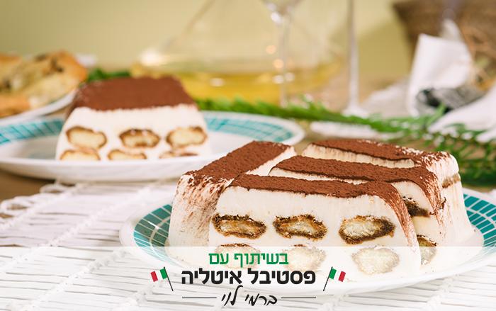 עוגת טירמיסו קפואה לימי הקיץ החמים. צילום-נועם-פריסמן