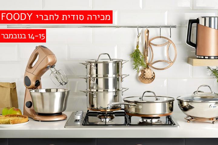 כלים וגאדג'טים מגניבים למטבח ב-50%-70% הנחה במכירה סודית