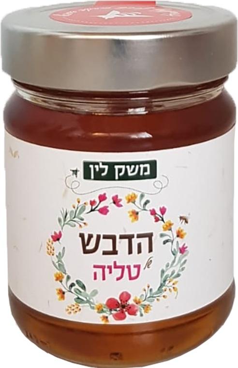 הדבש של טליה ממשק לין