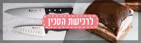 לרכישת הסכין