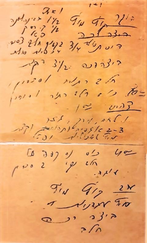 מתכון קוץ' מוץ' בכתב ידה של פולה בן גוריון.