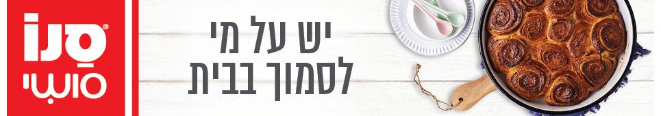 סנו קאבר דסקטופ